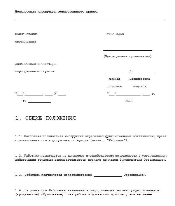 Образец должностной инструкции юрисконсульта