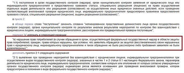 Комментарий 14268 к статье: Как написать жалобу в Роспотребнадзор - образец