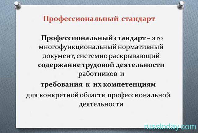 До 01.01.2020 госорганизации должны были полностью внедрить профстандарты