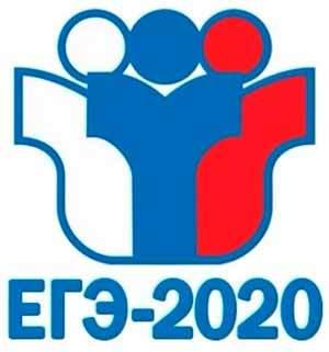 Утверждено расписание ЕГЭ и других госэкзаменов на 2020 год