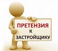 Комментарий 16277 к статье: Неустойка по ДДУ - расчет и взыскание