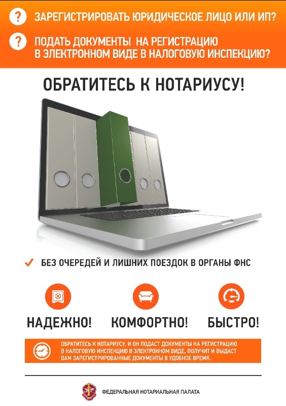 Регистрация ИП через нотариуса