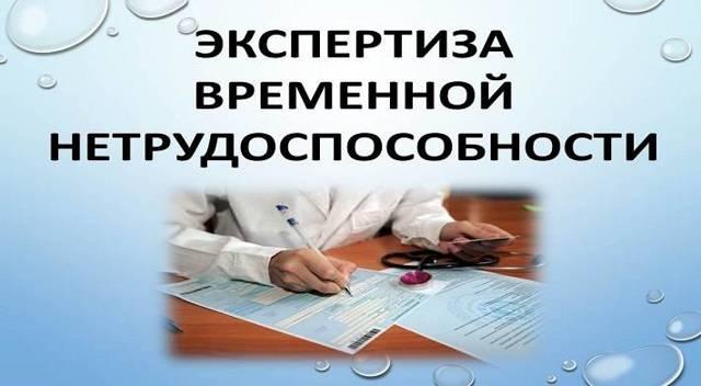 Порядок проведения экспертизы нетрудоспособности (нюансы)