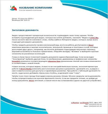 Фирменный бланк и печать организации - образцы для ООО