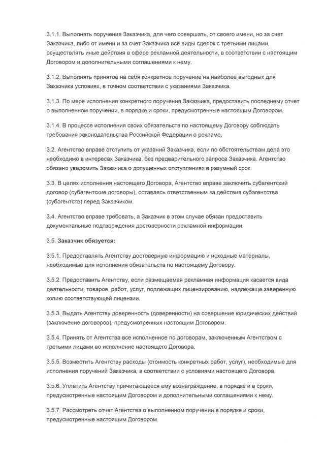 Образец договора на оказание рекламных услуг