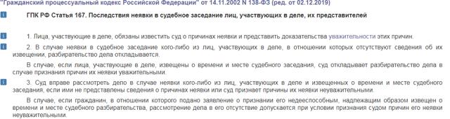 Комментарий 14141 к статье: Ходатайство о переносе судебного заседания - образец