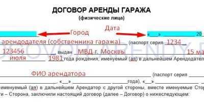 Договор аренды машино-места между физическими лицами - образец