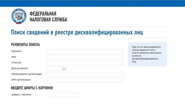 Как можно получить данные из реестра дисквалифицированных лиц