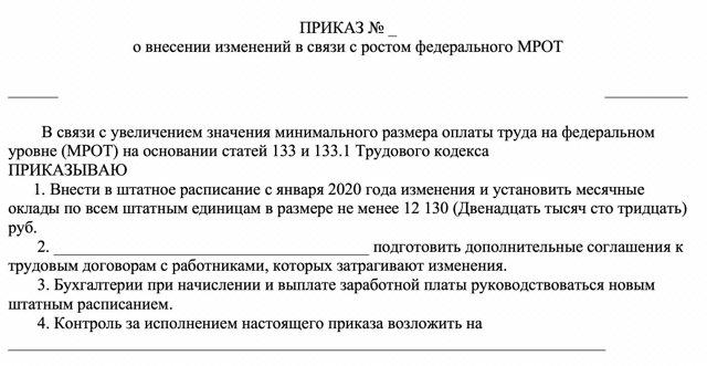 Комментарий 14501 к статье: Порядок доплаты до МРОТ в 2017 году (нюансы)