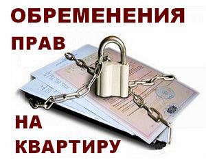 Что значит государственная регистрация ограничения права?