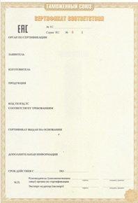 Декларация и сертификат соответствия