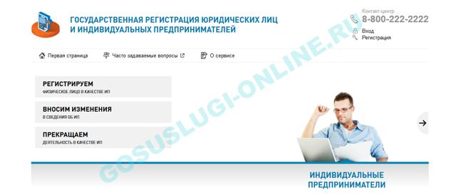 Процесс регистрации индивидуального предпринимателя