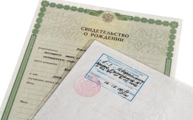 Где и как получить гражданство ребенку