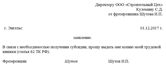 Заявление на выдачу копии трудовой книжки - образец