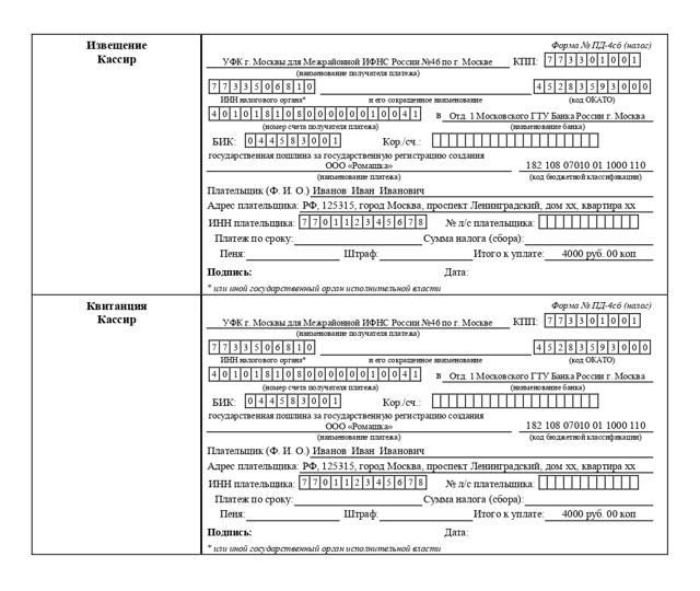 Представление электронных документов при регистрации юрлиц и ИП освободит от уплаты госпошлины