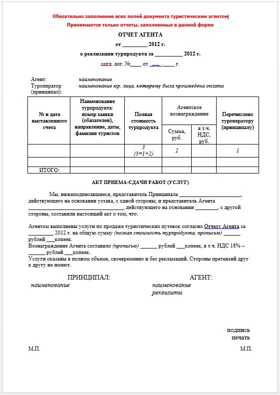 отчет агента по агентскому договору