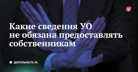 Правительство определило, какие лица вправе не раскрывать информацию