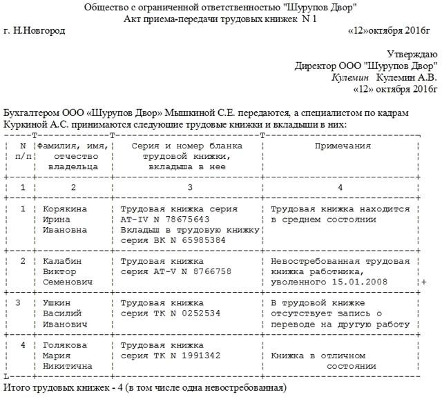 Акт приема-передачи трудовых книжек