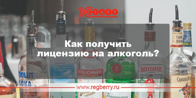 Проверка лицензии на алкоголь - что требуется знать?