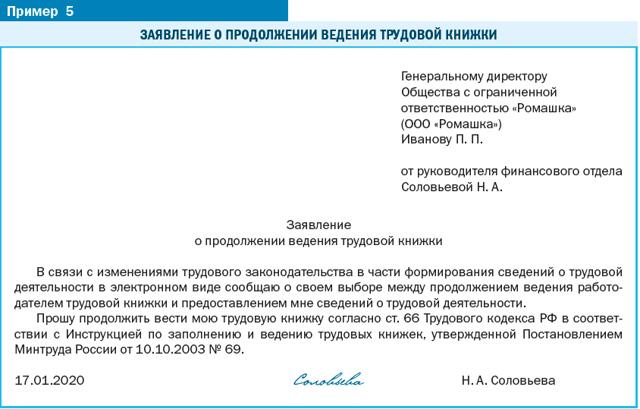 Заявление на электронную трудовую книжку: образец согласия сотрудника