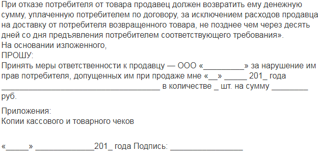 Комментарий 14477 к статье: Как написать жалобу в Роспотребнадзор - образец