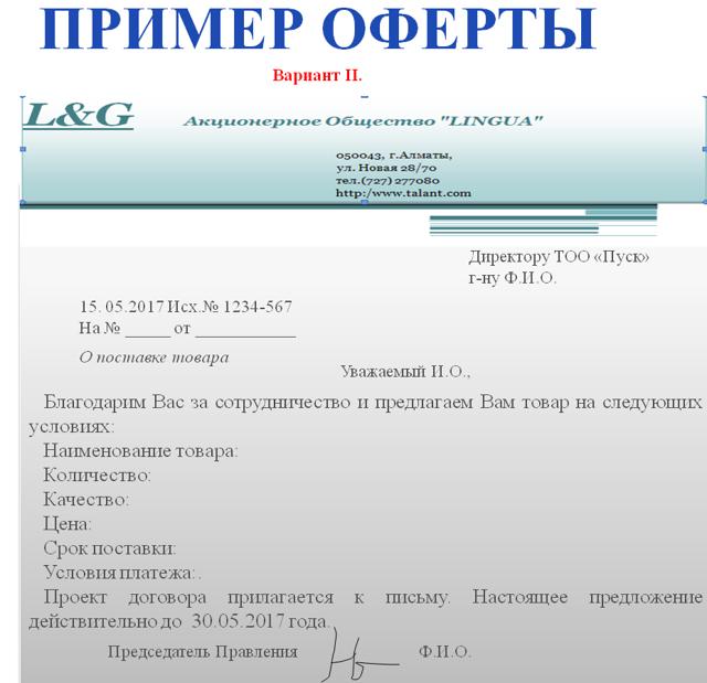 Образец содержащего оферту письма