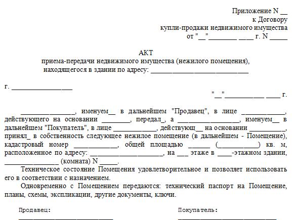 Образцы актов приема-передачи имущества