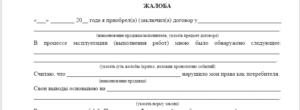 Комментарий 14861 к статье: Как написать жалобу в Роспотребнадзор - образец