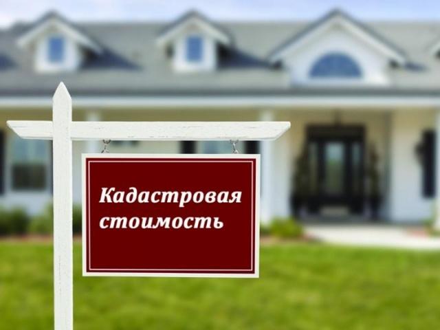 Кадастровая оценка недвижимости по новым правилам с 02.03.2019
