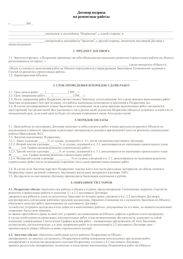 Договор подряда на выполнение ремонтных работ - образец