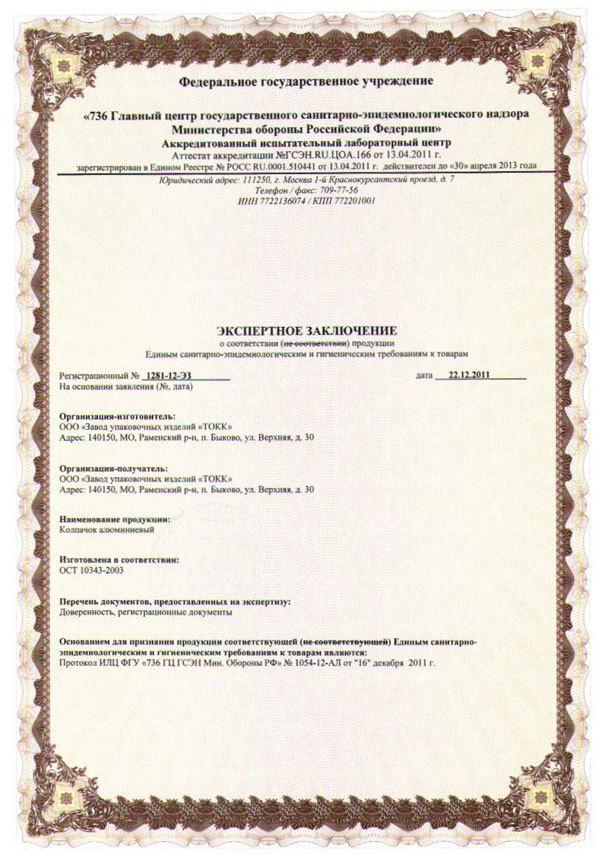 Сертификат и санитарно-эпидемиологическое заключение
