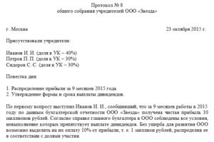 Образец протокола начисления дивидендов