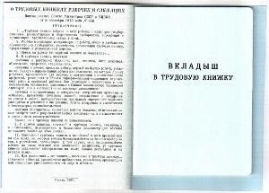 Образец заполнения трудовой книжки