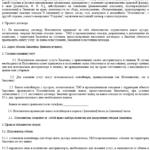 Комментарий 17474 к статье: Законодательство об оказании услуги по вывозу ТБО