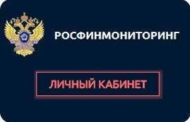 Частные юристы и бухгалтеры должны зарегистрироваться в Росфинмониторинге