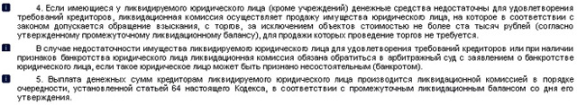 Комментарий 15970 к статье: Внесение уставного капитала при регистрации ООО в 2017