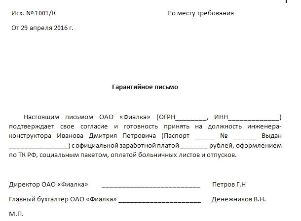 Образец гарантийного письма УДО