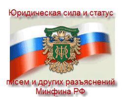 КС РФ обязал Минфин и ФНС давать полные разъяснения по налоговым вопросам