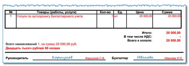 Образец счета на оплату