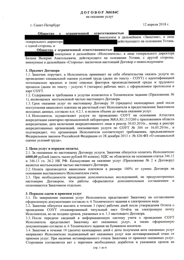 Статьи раздела Спецоценка условий труда (СОУТ)