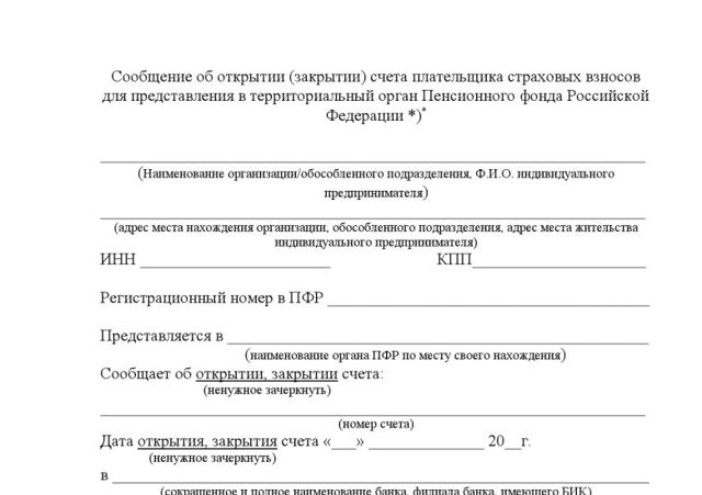 Получение справки из ПФР при ликвидации ООО
