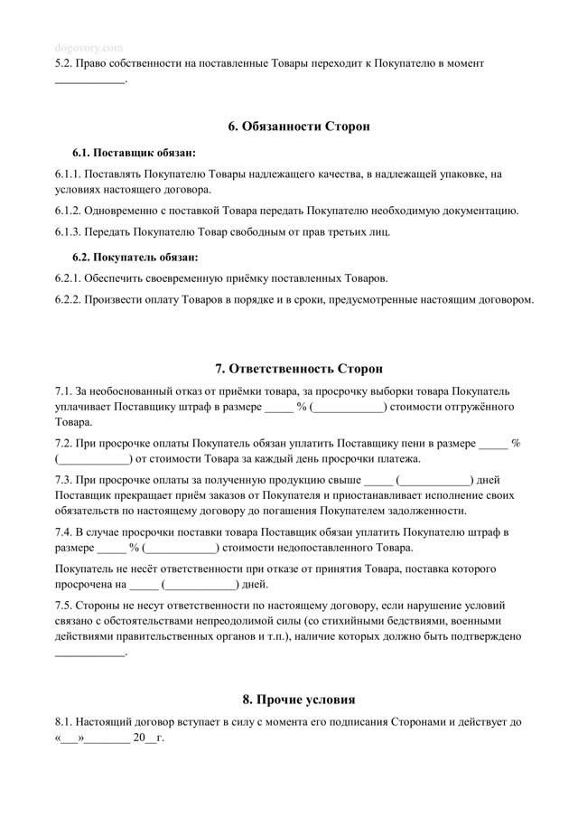 Образец договора поставки товара