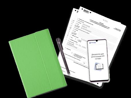 Регистрация ИП по месту временной регистрации