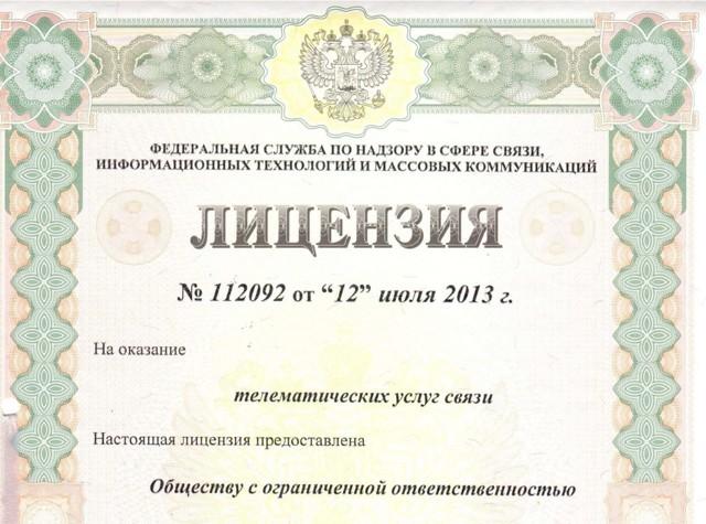 Лицензии могут стать электронными