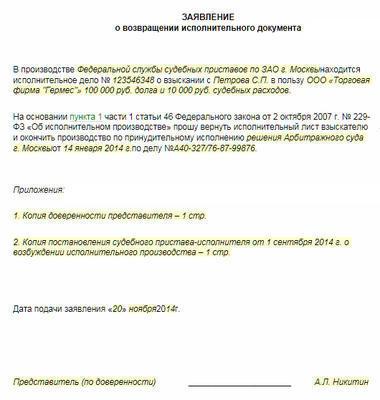 Комментарий 14052 к статье: Заявление в банк по исполнительному листу - образец