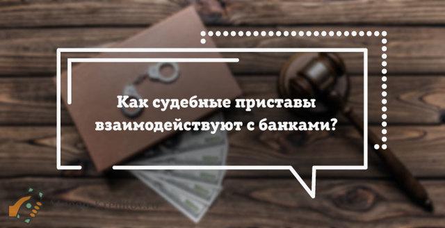 Перечень сведений, запрашиваемых судебным приставом у налоговых и банков, будет расширен (законопроект)