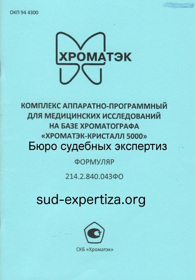 Проведение экспертизы давности изготовления документа