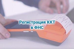 Бланк на регистрацию ККТ