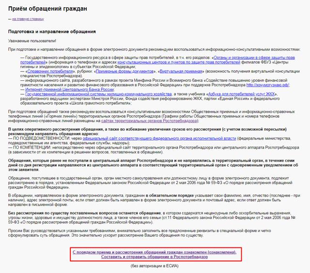Комментарий 15034 к статье: Как узнать результаты рассмотрения жалобы, поданной в Роспотребнадзор?