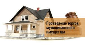 Аренда муниципального имущества без торгов и с ними